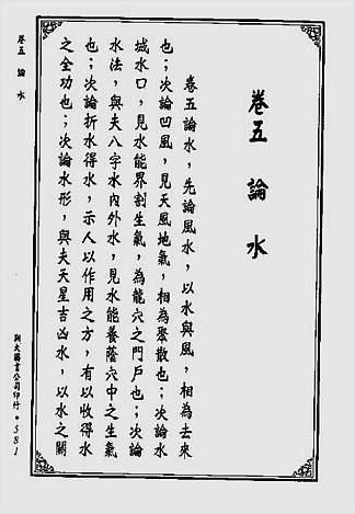 新刊地理紫囊书下册(古本)