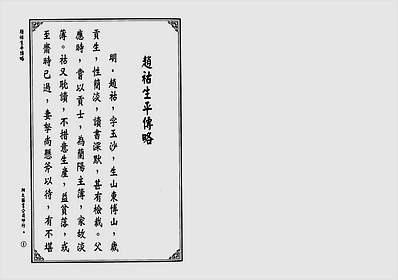 新刊地理紫囊书(古本.高清版)