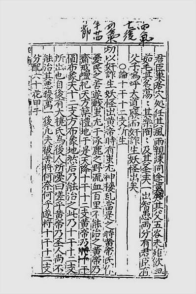 新刊指南臺司袁天罡先生五星三命大全上册