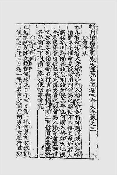 新刊指南臺司袁天罡先生五星三命大全下册
