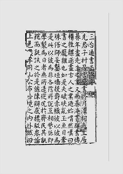 新刊理气详辨纂要三台便览通书正宗(古本)