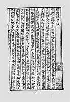 新安清泉方著-堪舆说原(古本)