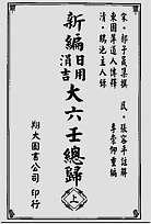 新编日用涓吉大六壬总归上下卷(古本)