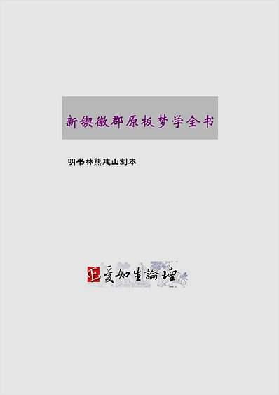 新锲徽郡原板梦学全书3卷(古本)