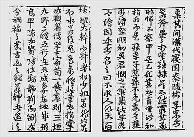 新镌碎玉剖秘地理不求人全五卷(古本.经国堂藏版)