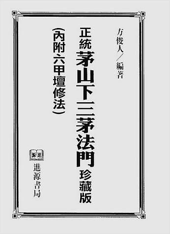 方俊人-正统茅山下三茅法门(珍藏版)