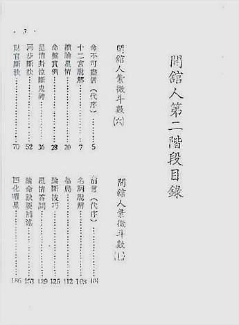 开馆人紫微斗数02