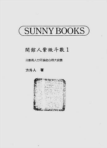 方外人-开馆人紫微斗数(一)(高清版)