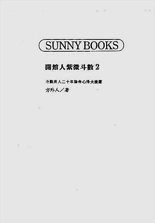 方外人-开馆人紫微斗数(二)(高清版)