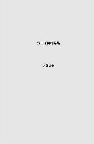 六壬课例精粹集
