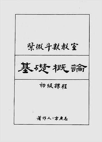 紫微斗数教室基础概论初级讲义