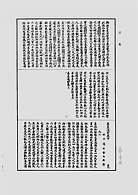 易筮通变卷中(古本)