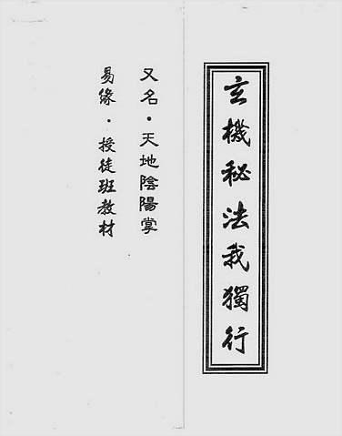易缘-玄机秘法我独行(又名天地阴阳掌)