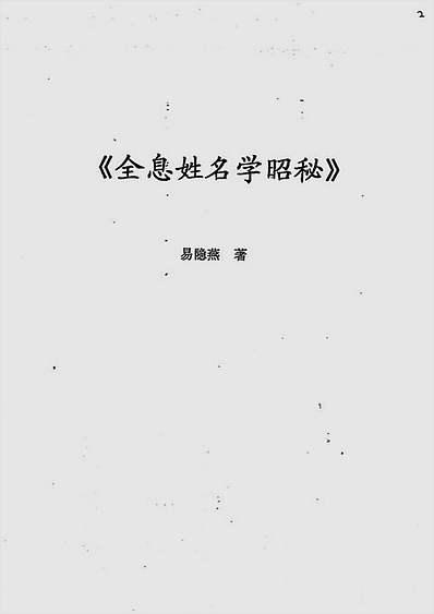 全息姓名学昭秘