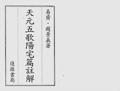 易齐.赵景义-天元五歌(阳宅篇注解)