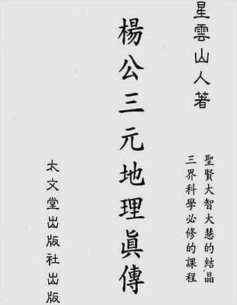 三元地理真传