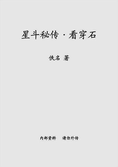 星斗秘传-看穿石(古本)