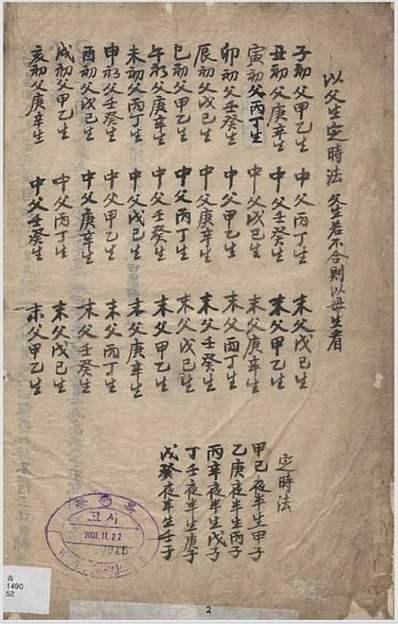 春冈藏本-秘传紫微(古本)