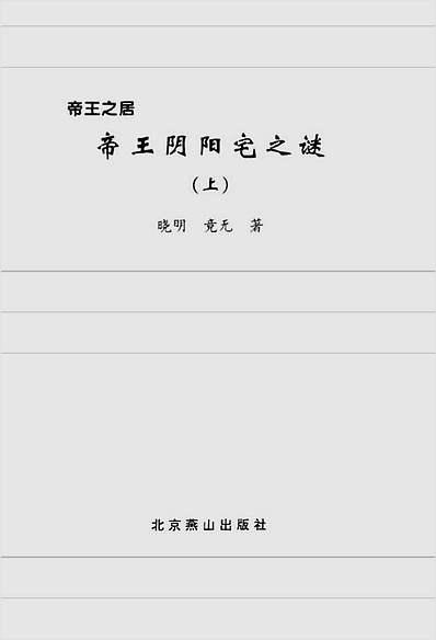 晓明.竟无-帝王阴阳宅之谜上册