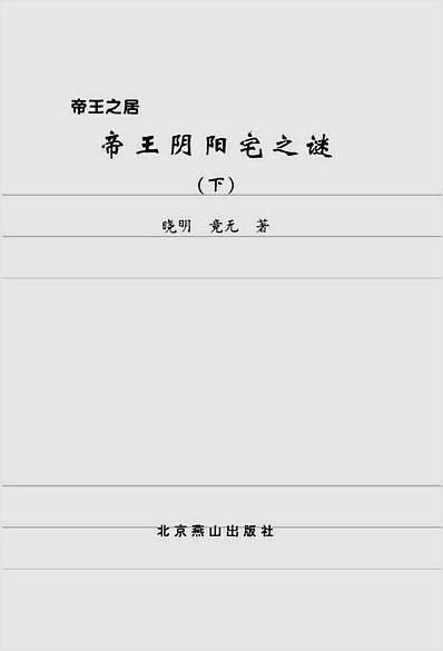 晓明.竟无-帝王阴阳宅之谜下册