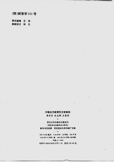 中国古代数理天文学探析