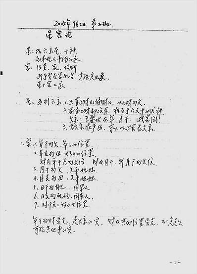 曲炜-05年弟子班四柱课堂笔记