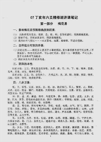 丁亥秋六爻精修班笔记