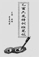 乙酉六爻特训班笔记