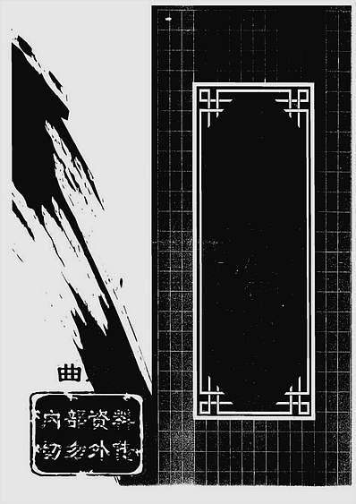 六爻断流年秘笈