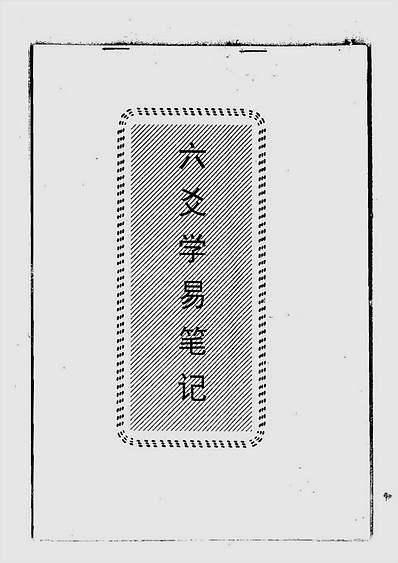 六爻学易笔记
