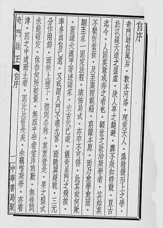 曹仁麟-奇门诠正(古本)