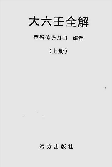 曹福倞.张月明-大六壬全解上册