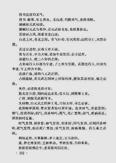 曹福倞.张月明-大六壬全解下册