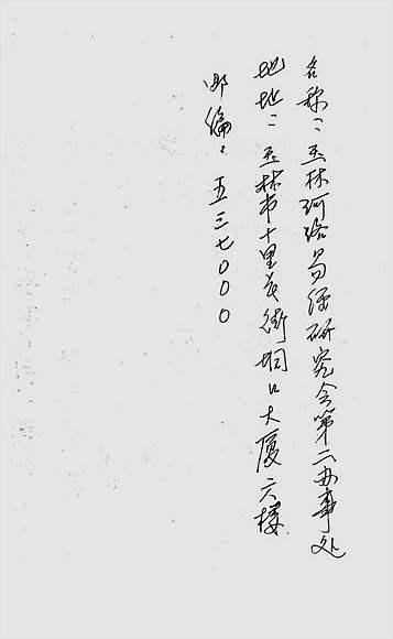 曾世荣-玄空易卦择日补充心法(一)