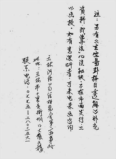 曾世荣-玄空易卦择日补充心法(二)