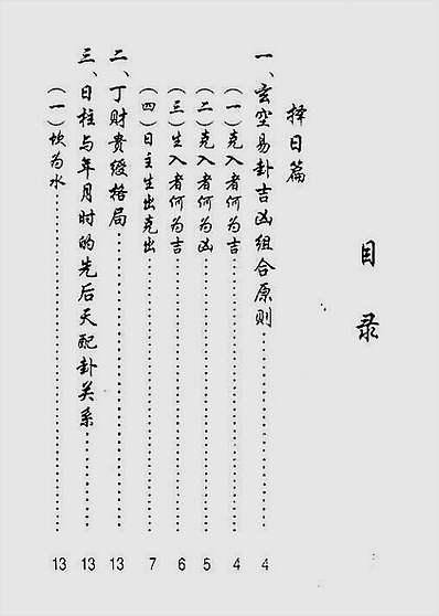 曾世荣-玄空易卦(择日透解.立局透解.择日例解)