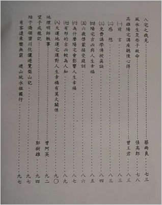 曾子南-三元些子法的追踪上册(拍照版)