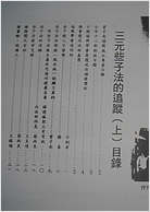 曾子南-三元些子法的追踪(上)