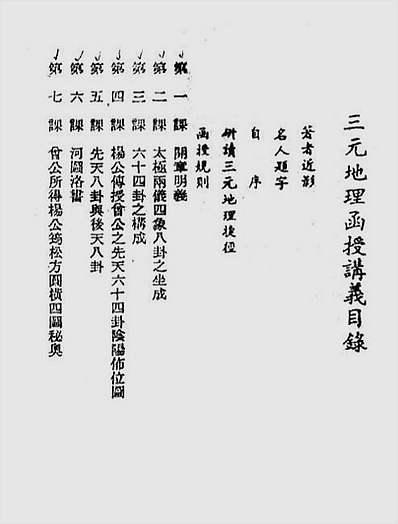 三元地理函授讲义