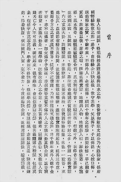 三元地理图文浅解