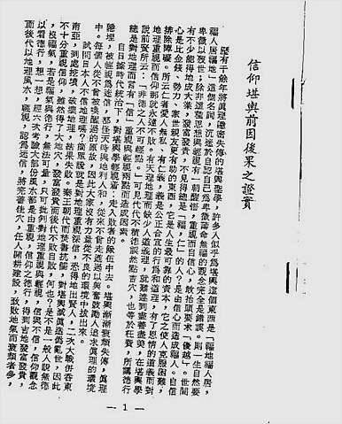 三元地理堪舆学术教授资料.中