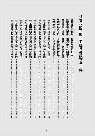 三元地理择日讲义中册