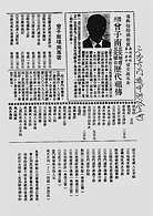 曾子南-三元奇门遁甲讲义上册