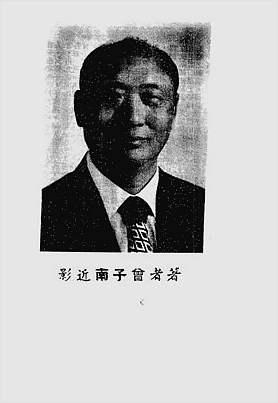 三元奇门遁甲讲义中册
