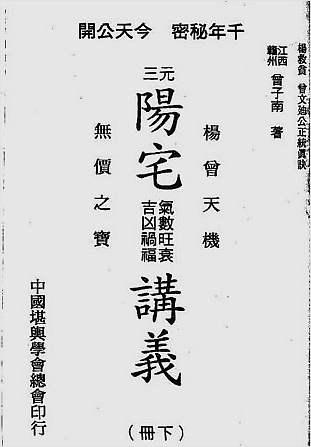 曾子南-三元阳宅气数旺衰吉凶祸福讲义.下册