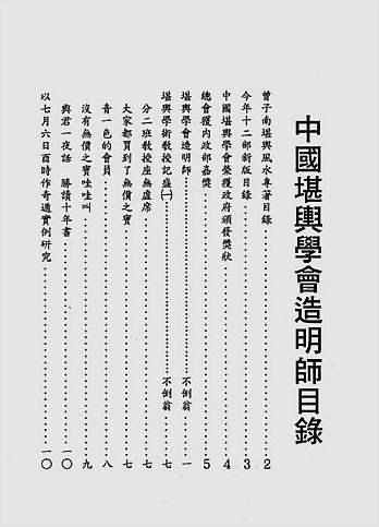 中国堪舆学会造明师