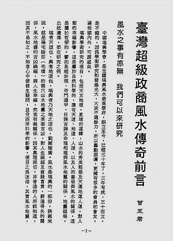 台湾超级政商风水传奇
