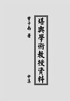 堪舆学术教授资料.中