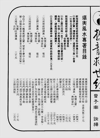 撼龙救世经中册