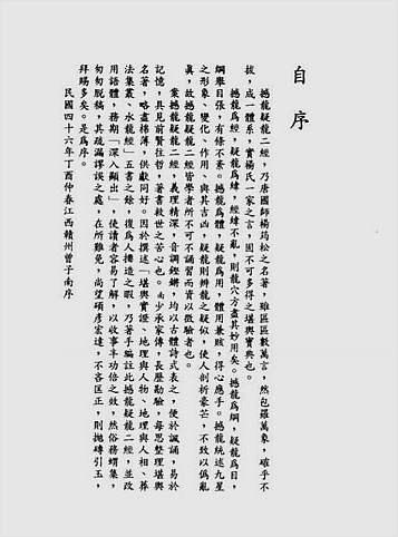 撼龙经疑龙经合刊